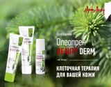 "Запись вебинара ""Oleopren Beauty Derm"" от 05.04.2017"